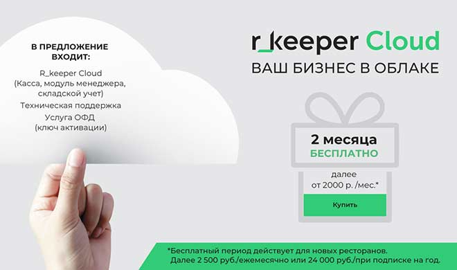 Облачный сервис  r_keeper Cloud  в аренду