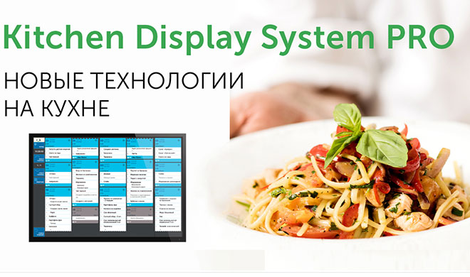 Kitchen Display System PRO