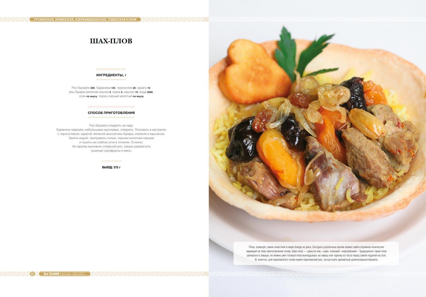 рецепты блюд профессиональной кухни с фото