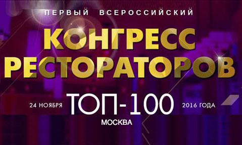 Первый Всероссийский конгресс рестораторов