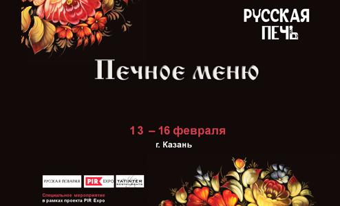 Шеф-повара и рестораторы встречаются в Казани!