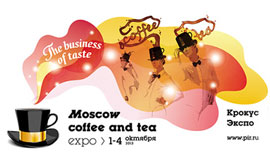 Moscow Coffee and Tea Expo ждет чемпионов!