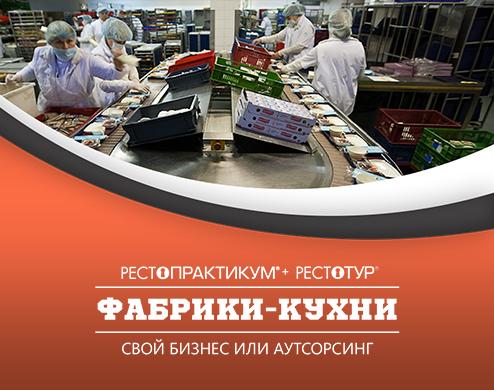 11-12 октября пройдет рестотур «Фабрики-кухни. Свой бизнес или аутсорсинг»