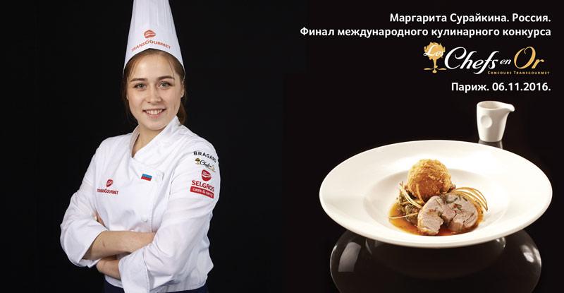 Шеф-повар конкурс поваров