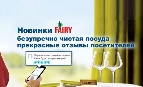 Новый Fairy Sensitive и Fairy Lemon